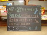 2012/07/29松江