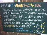 051105松江