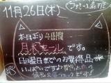 091126森下