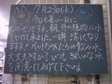 080723南行徳