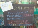 2012/2/1立石