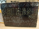 2010/10/10葛西