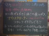 2010/9/5南行徳