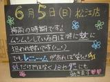 2011/06/05松江