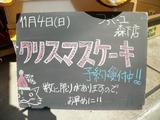 2012/11/4森下