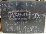 2010/05/21松江