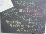 2011/7/8立石