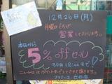 2011/12/26立石