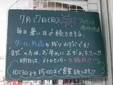 2011/07/17南行徳