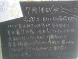 2010/7/14立石