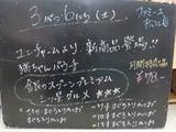 2010/03/06松江