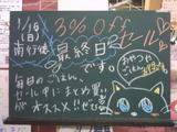 060115南行徳