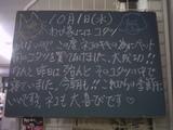 081001南行徳
