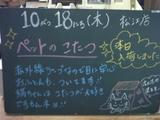 071018松江