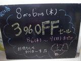 090806松江