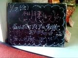 2011/01/28森下