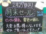 2010/02/27立石