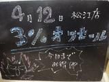 090412松江