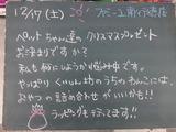 2011/12/17南行徳