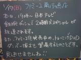 100117南行徳