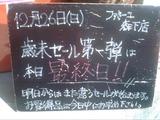 2010/12/26森下