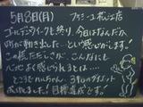 060508松江