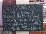 080108南行徳