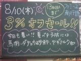 060810南行徳