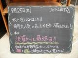2011/09/25森下