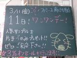 2011/03/11南行徳