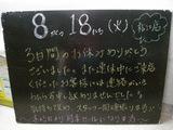 090818松江
