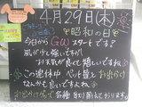 2010/4/29立石