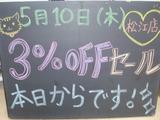 2012/5/10松江