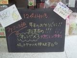 2011/12/14立石