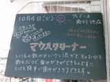 2011/10/4森下