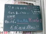 2011/7/14南行徳