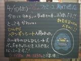 2010/04/10南行徳