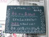 2011/11/27南行徳
