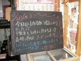 2012/3/28森下