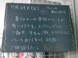 2012/7/24南行徳