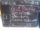 2011/3/6森下