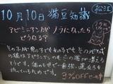 081011松江