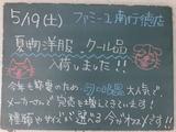 2012/05/19南行徳