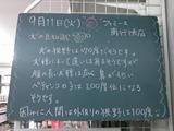 2012/9/11南行徳