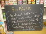 2012/9/19松江