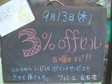 2012/9/13立石