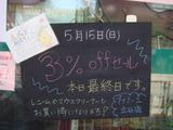 2011/05/15立石