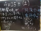 090425松江