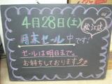 2012/04/28松江