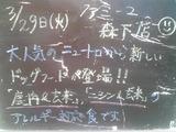 2011/03/29森下